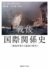 二極化世界から混迷の時代へ戦後国際関係史