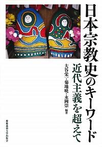 近代主義を超えて日本宗教史のキーワード