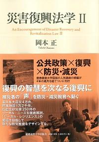 災害復興法学Ⅱ