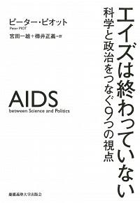 科学と政治をつなぐ9つの視点エイズは終わっていない