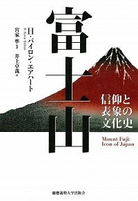 信仰と表象の文化史富士山