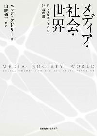 デジタルメディアと社会理論メディア・社会・世界