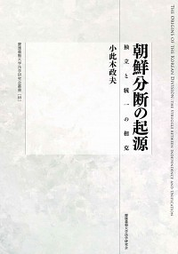 独立と統一の相克朝鮮分断の起源