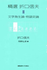 精選 折口信夫 第Ⅱ巻 文学発生論・物語史論