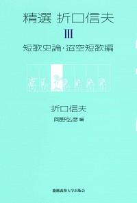 精選 折口信夫 第Ⅲ巻 短歌史論・迢空短歌編