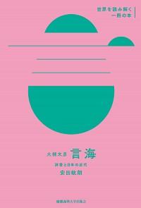 辞書と日本の近代大槻文彦『言海』