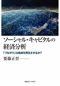 「つながり」は地域を再生させるか?ソーシャル・キャピタルの経済分析