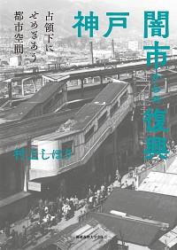 占領下にせめぎあう都市空間神戸 闇市からの復興