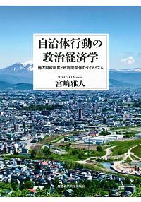 地方財政制度と政府間関係のダイナミズム自治体行動の政治経済学