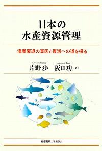 漁業衰退の真因と復活への道を探る日本の水産資源管理