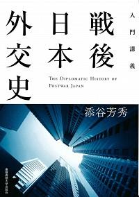 入門講義 戦後日本外交史