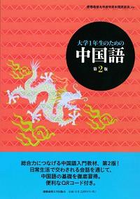 大学1年生のための中国語 第2版