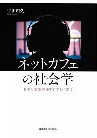 日本の個別性をアジアから開くネットカフェの社会学