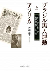ブラック・ディアスポラが父祖の地に向けてきたまなざしブラジル黒人運動とアフリカ