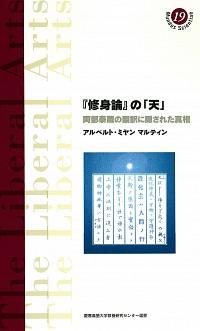 阿部泰蔵の翻訳に隠された真相『修身論』の「天」