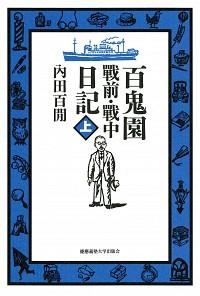 百鬼園 戰前・戰中日記 上