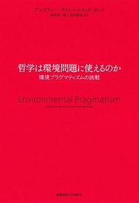 環境プラグマティズムの挑戦哲学は環境問題に使えるのか