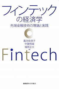 先端金融技術の理論と実践フィンテックの経済学