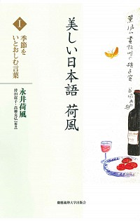 美しい日本語 荷風 Ⅰ 季節をいとおしむ言葉