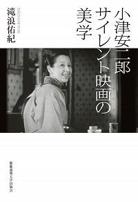 小津安二郎 サイレント映画の美学