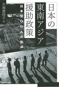 日本型ODAの形成日本の東南アジア援助政策