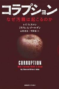 なぜ汚職は起こるのかコラプション