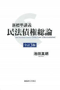 新標準講義 民法債権総論 全訂3版