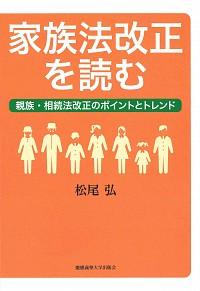 親族・相続法改正のポイントとトレンド家族法改正を読む
