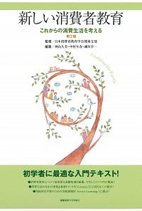 これからの消費生活を考える新しい消費者教育 第2版