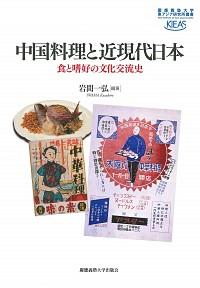 食と嗜好の文化交流史中国料理と近現代日本
