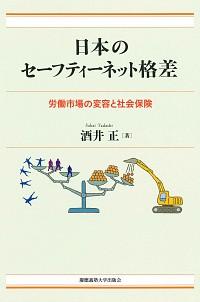 労働市場の変容と社会保険日本のセーフティーネット格差