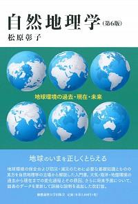 地球環境の過去・現在・未来自然地理学 第6版