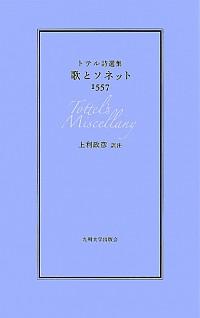 トテル詩選集 歌とソネット 1557