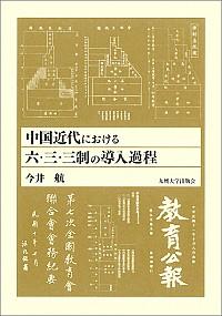 中国近代における六・三・三制の導入過程
