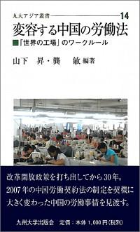 「世界の工場」のワークルール変容する中国の労働法