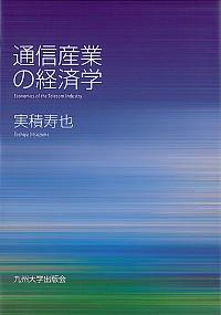 通信産業の経済学