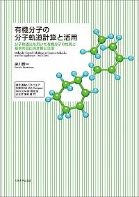 分子軌道法を用いた有機分子の性質と基本的反応の計算と活用有機分子の分子軌道計算と活用