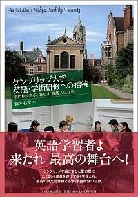 名門校で学ぶ,暮らす,国際人になるケンブリッジ大学英語・学術研修への招待