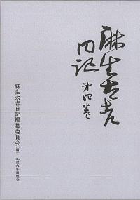 麻生太吉日記 第四巻