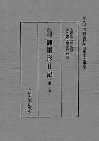 佐賀藩多久領 御屋形日記 第三巻