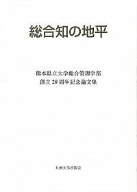 熊本県立大学総合管理学部創立20周年記念論文集総合知の地平