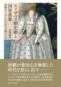 演劇はイングランドをどう描いたかエリザベス朝史劇と国家表象