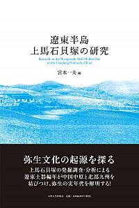 遼東半島上馬石貝塚の研究