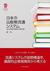 取次と書店の関係から読み解く日本の出版物流通システム