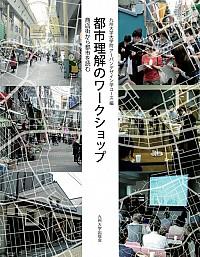 商店街から都市を読む都市理解のワークショップ
