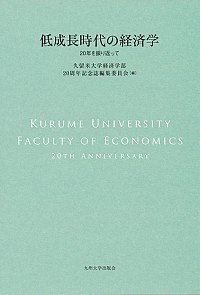 20年を振り返って低成長時代の経済学
