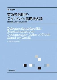 「国際競争力のある判決」を求めて荷為替信用状・スタンドバイ信用状各論