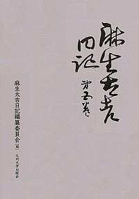 麻生太吉日記 第五巻