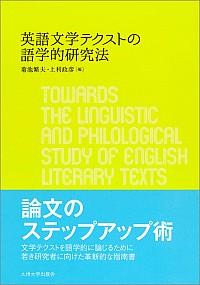 英語文学テクストの語学的研究法
