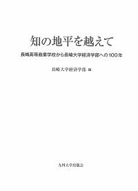 長崎高等商業学校から長崎大学経済学部の100年知の地平を越えて